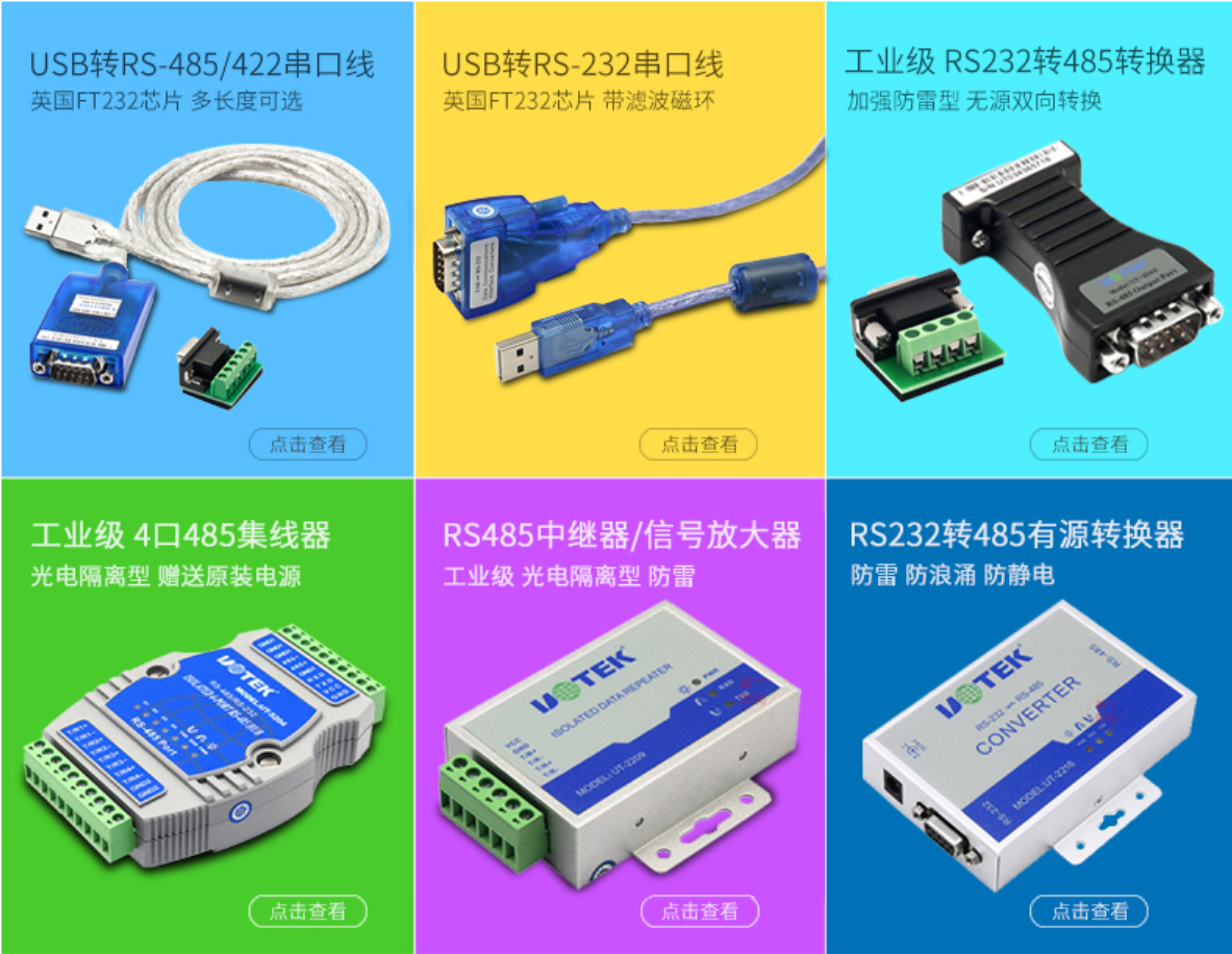 other/CABLE/USB-RS485_4.jpg